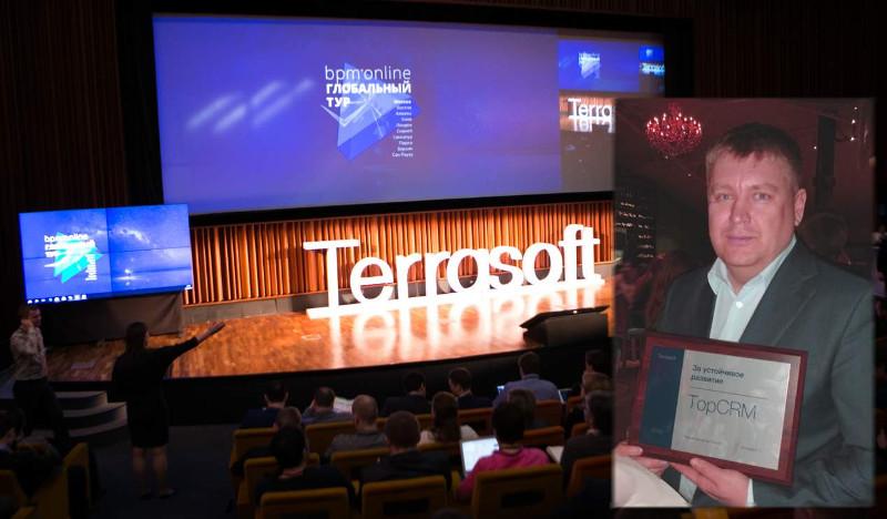 TopCRM принимает участие в глобальном форуме Terrasoft в Сколково